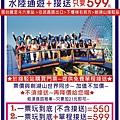 劍湖山世界接駁站104年暑假票價表