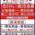 劍湖山世界接駁站104年8月份最新優惠