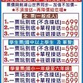 劍湖山世界接駁站104年9/1至12/31現場優惠套票