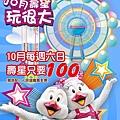 劍湖山世界10壽星只要100元~