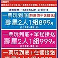 劍湖山接駁站10月壽星-優惠票價表