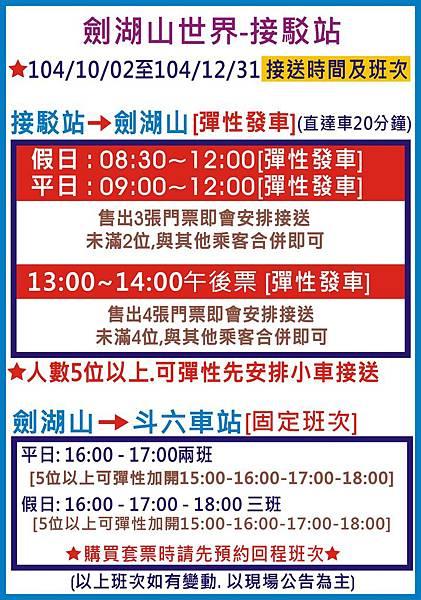 劍湖山世界接駁站104/10/01至12/31接送時間及班次