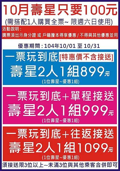 劍湖山世界接駁站10月壽星優惠價目表