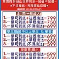 105年2月寒假票價PO  FB 01.jpg