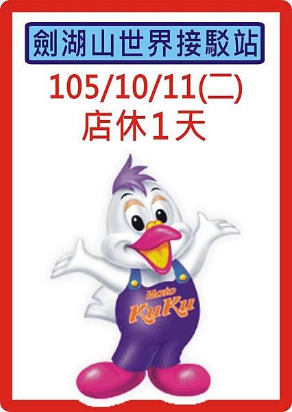 10月11店休1天.jpg