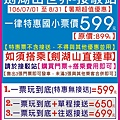 106年暑假優惠圖.jpg
