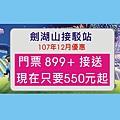 12月門票+接送550起.JPG