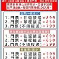 2018票價表.JPG