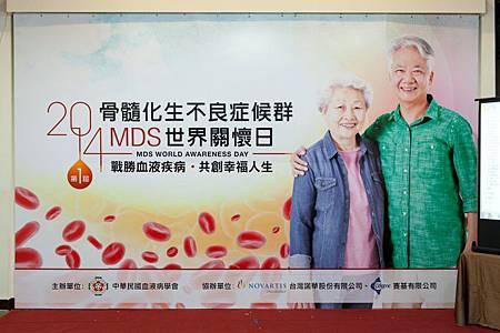 2014.10.20台灣第一屆MDS世界關懷日記者會