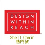 DWR Shell Chair