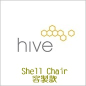 Hive Shell Chair
