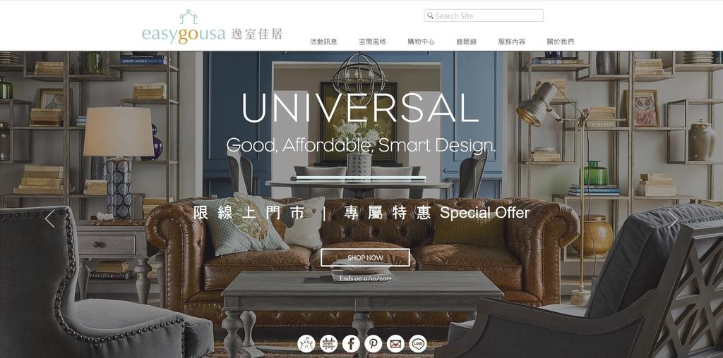 Universal 線上門市 專屬特惠