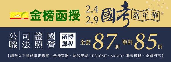 1090131-金函_國考嘉年華-BN-官網.FB.LIN.部落格.公職王(修2)-08部落格weebly600 x 220-1.jpg