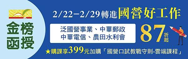 1090217-泛國營課程banner-(志光出版社banner1192x373).jpg
