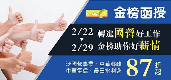 1090217-泛國營課程banner-(保成書版社1280x600).jpg