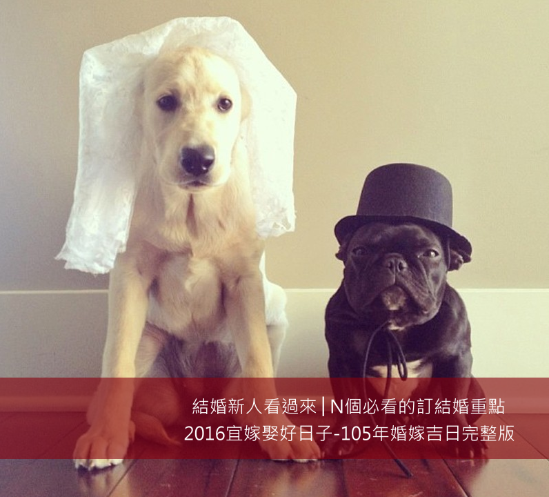 2016嫁娶訂結婚吉日.jpg