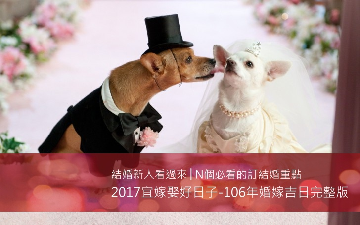 2017結婚訂婚嫁娶好日-找新秘.jpg