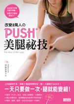 改變2萬人的PUSH美腿祕技.jpg