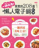 一鍋到底:我家的208道懶人電子鍋料理.jpg