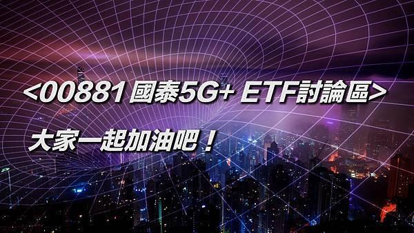 00881 國泰5G+ETF