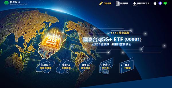 00881 國泰5G+ ETF