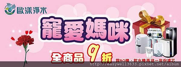 母親節促銷banner