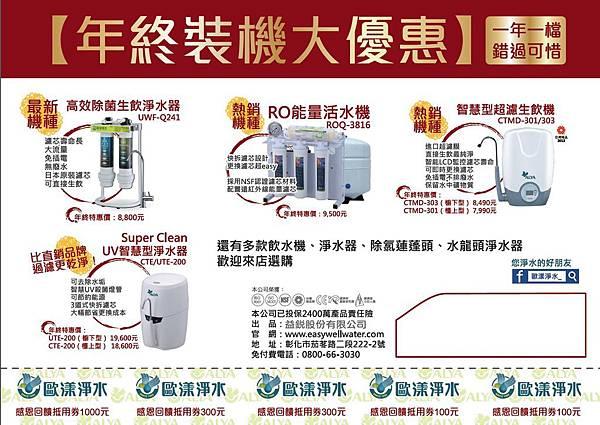 2015新年歐漾淨水促銷活動DM_淨水器活水機 生飲 UV殺菌