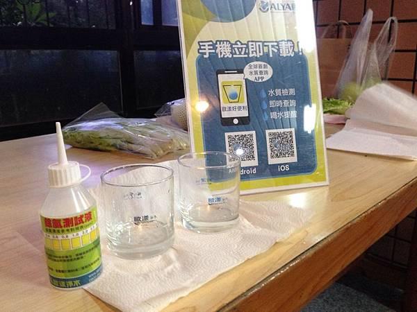 20150617 君臨天下_歐漾社區水質檢測服務活動 (24)