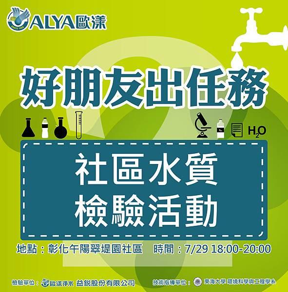 水質檢測150727-01