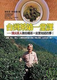 台灣茶.jpg