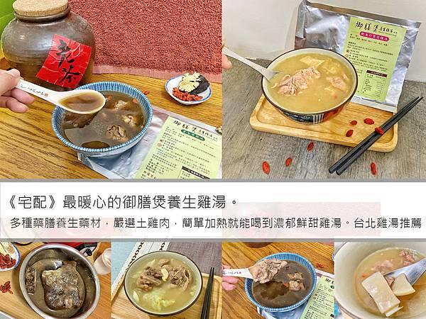 御膳煲雞湯