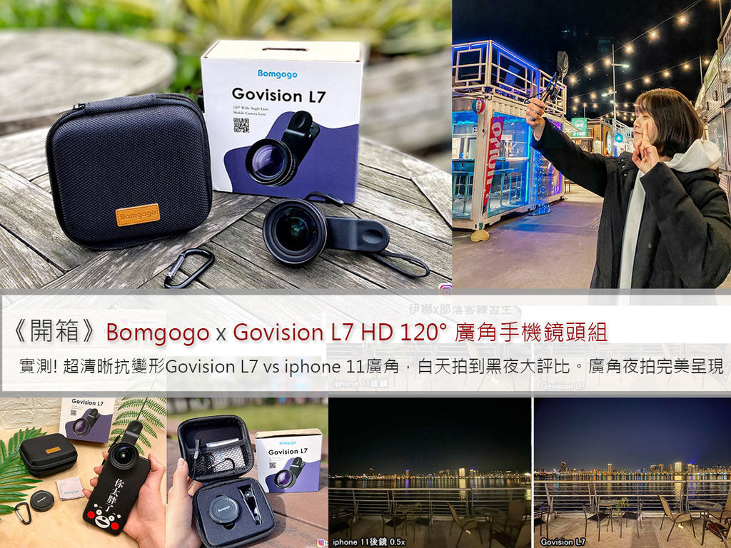 Govision L7 廣角鏡.jpg