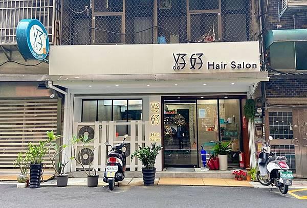 好好HAIR (4).JPG