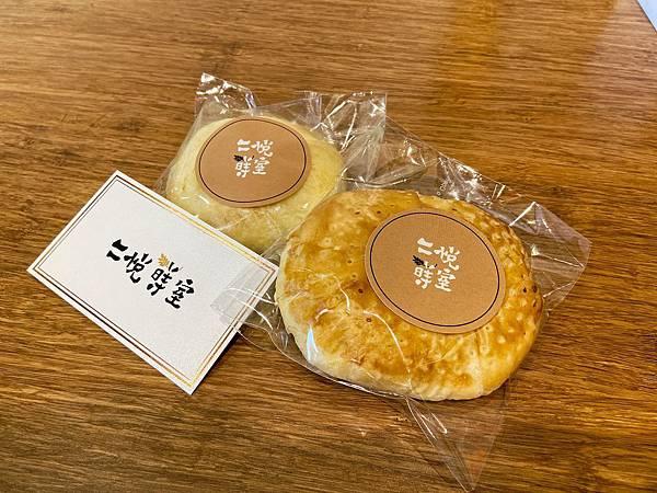二悅蒔室 老婆餅.JPG