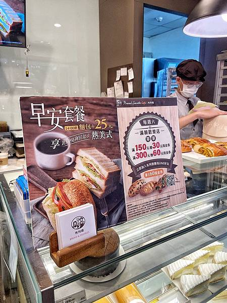 布列德麵包店 (5).JPG