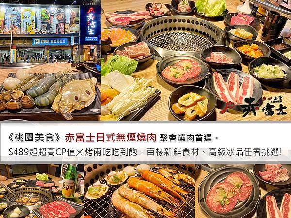 赤富士日式無煙燒肉