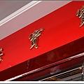 20110205楊寶寶+自助新村.jpg