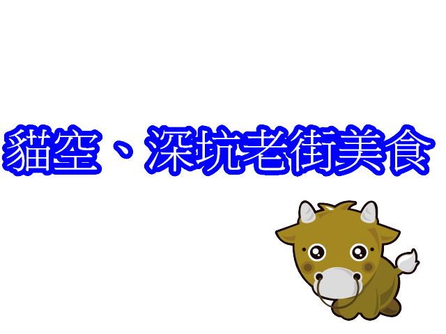 貓空.jpg