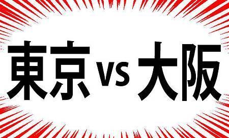 日本語言學校推薦比較