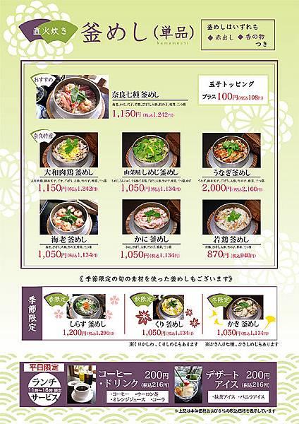 大阪美食推薦釜飯 其實很難吃