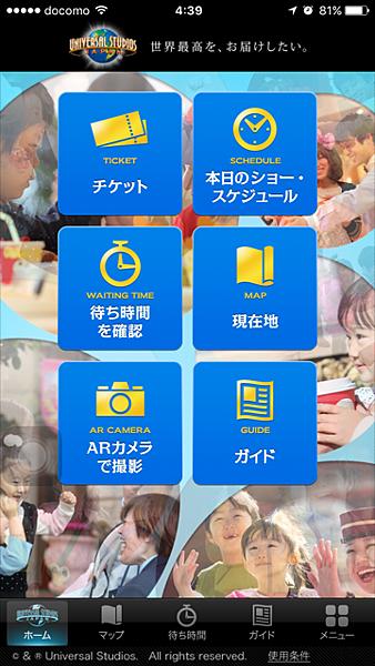 日本環球影城APP手機程式推薦下載等待時間