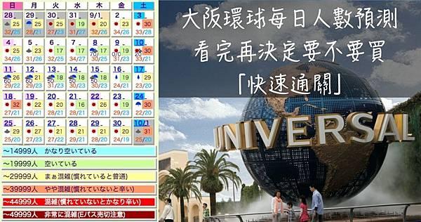 大阪USJ環球影城人數預測預估2016當天人數預測