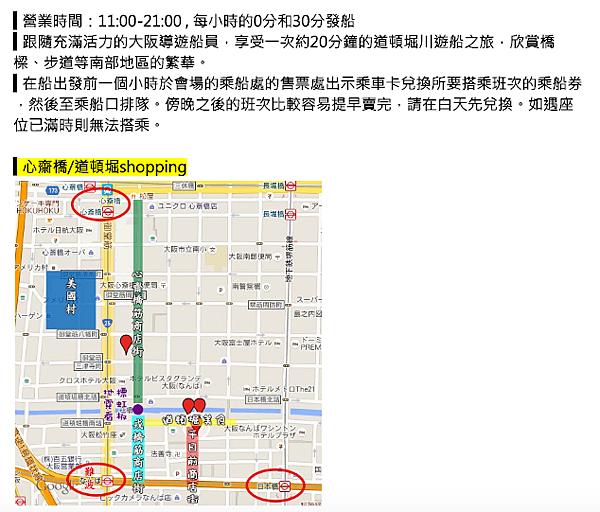 大阪自由行5天4夜行程規劃總整理附PDF行程及地圖下載
