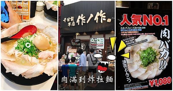 大阪道頓崛千日前街美食推薦肉滿到掉出來作ノ作拉麵