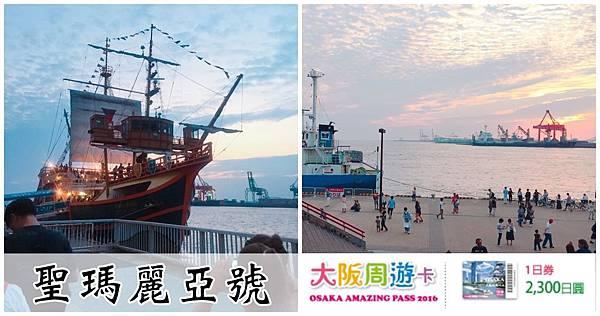 大阪周遊卡行程推薦聖瑪麗亞號現場排隊預約時間
