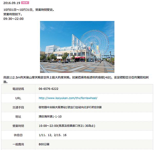 天保山摩天輪透明車廂排隊時間大阪周遊卡行程推薦