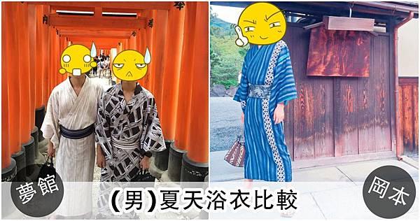 京都和服浴衣推薦岡本織物VS夢館比較男生女生