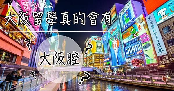 大阪留學會不會有大阪腔日本讀書迷思大解惑大阪腔怎麼辦會有嗎