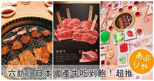 六訪日本燒肉吃到飽大推薦大阪あぶりや國產牛必吃啊!