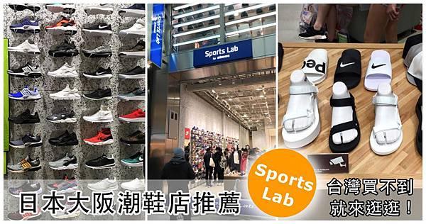日本大阪潮鞋哪裡買Sports Lab by atmos心齋橋潮鞋店推薦